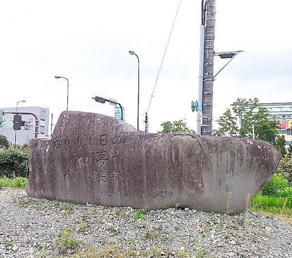 【松江石碑】学園南「松江北高校跡地之碑」