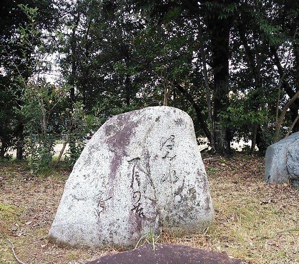 【松江石碑】学園南「汲み水に一片の苔餘寒かな」