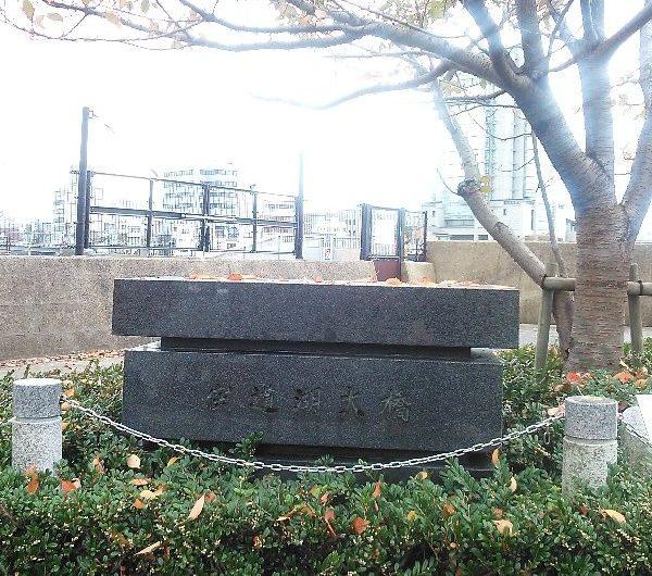 【松江石碑】東茶町「旧宍道湖大橋親柱」