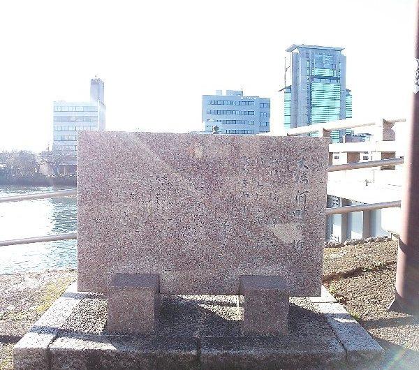 【松江石碑】末次本町「大橋河畔の柳」