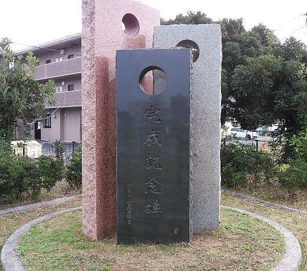 【松江石碑】西川津町「完成記念碑」