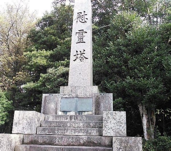 【松江石碑】西津田九丁目「緑山公園慰霊塔」