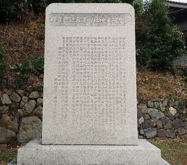 【松江石碑】美保関町「伊奈阿氣神社御遷宮記念之碑」