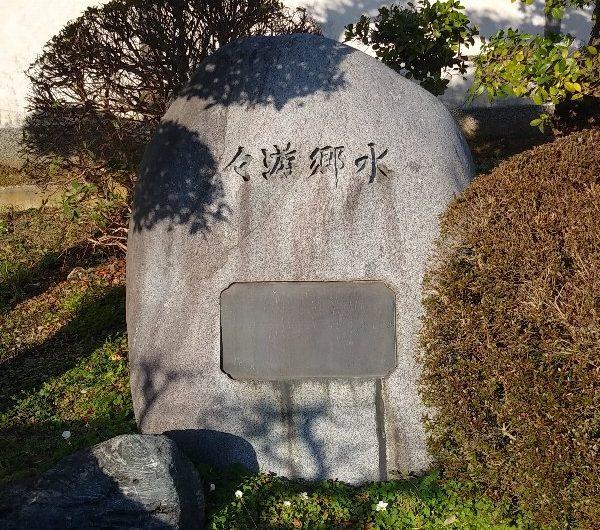 【松江石碑】黒田町「水郷遊々」