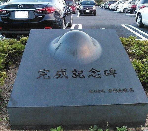 【松江石碑】学園南「完成記念碑」