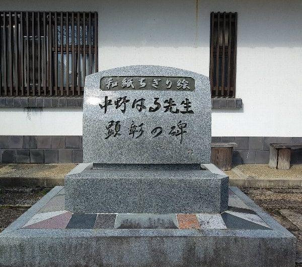 【松江石碑】八雲町「和紙ちぎり絵 中野はる先生顕彰の碑」