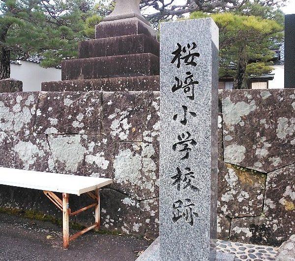 【松江石碑】奥谷町「桜﨑小学校跡」