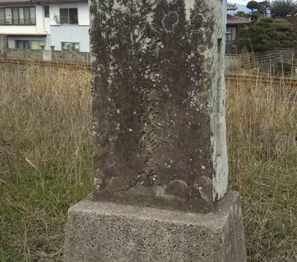 【松江石碑】宍道町「西来待道路改修之碑」