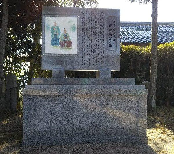 【松江石碑】雑賀町「堀尾吉晴・忠氏公城地選定之地」