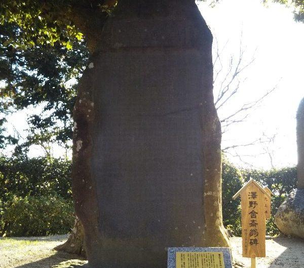 【松江石碑】雑賀町「澤野含斎翁碑」