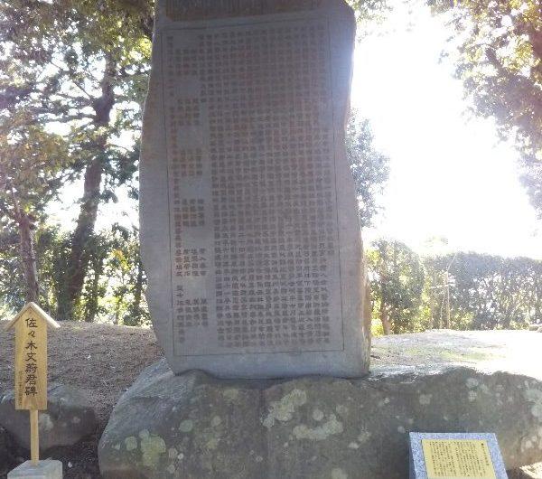 【松江石碑】雑賀町「佐々木文蔚君碑」