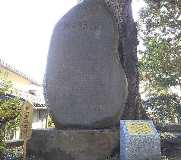 【松江石碑】雑賀町「老雨雨森君碑」