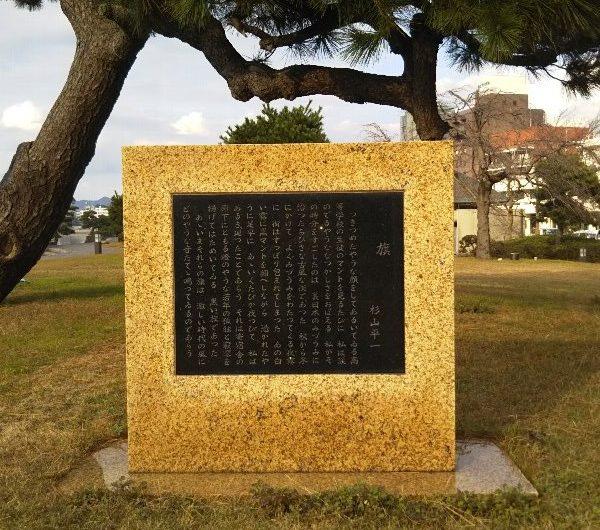 【松江石碑】灘町「旗」