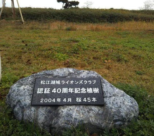 【松江石碑】魚町「ライオンズクラブ桜植樹記念碑」