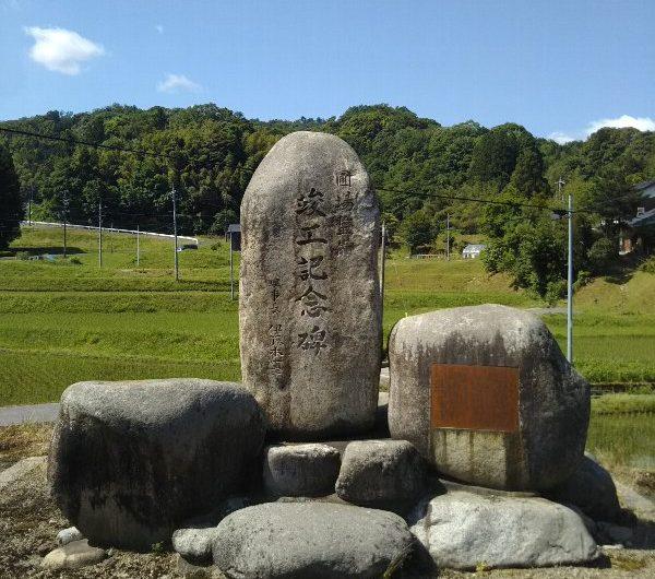 【松江石碑】宍道町「圃場整備竣工記念碑」