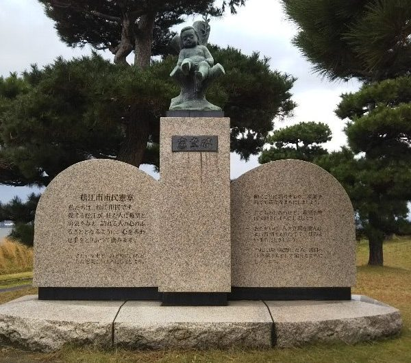 【松江石碑】千鳥町「松江市市民憲章碑」