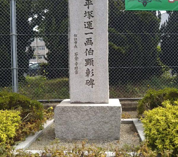 【松江石碑】古志原町「平塚運一画伯顕彰碑」
