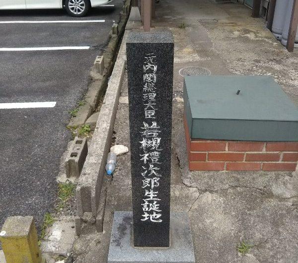 【松江石碑】雑賀町「元内閣総理大臣 若槻禮次郎生誕地」