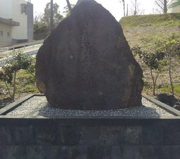 【松江石碑】八束町「平和祈念碑」