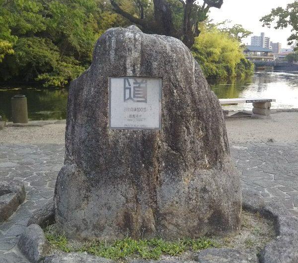 【松江石碑】北堀町「日本の道100選」