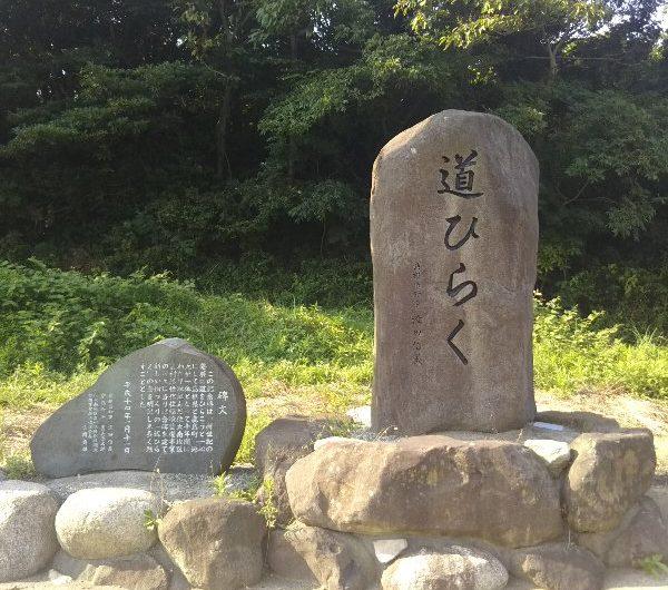 【松江石碑】鹿島町「道ひらく」