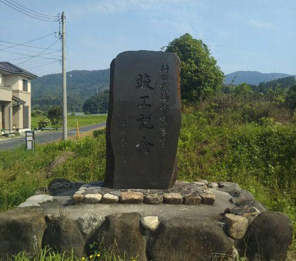 【松江石碑】西持田町「持田圃場整備竣工記念」