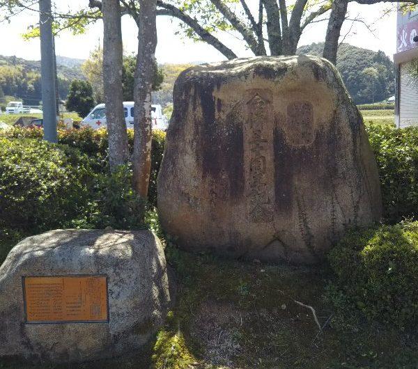 【松江石碑】宍道町「合併三十周年記念」