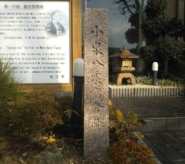 【松江石碑】末次本町「小泉八雲宿泊址」