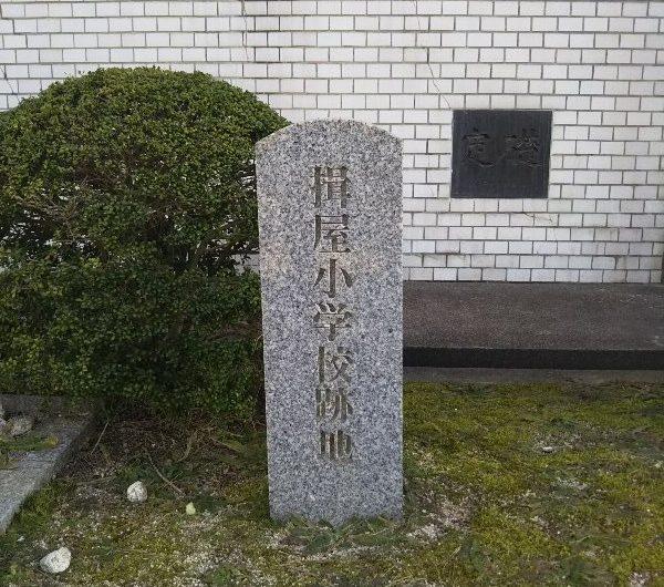 【松江石碑】東出雲町「揖屋小学校跡地」