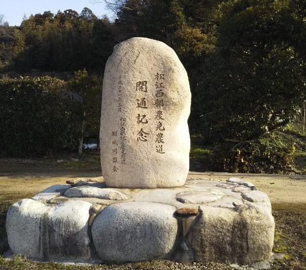 【松江石碑】薦津町「松江西部農免農道開通記念」