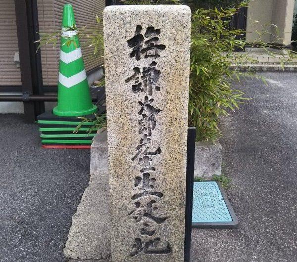 【松江石碑】灘町「梅謙次郎先生生誕之地」