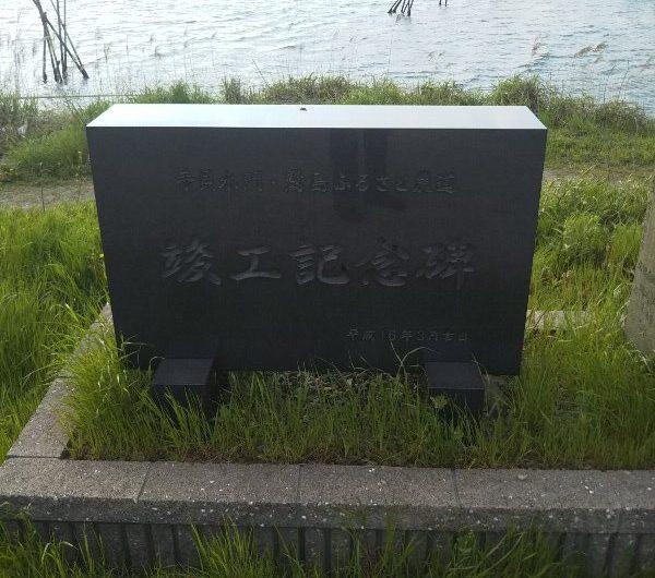 【松江石碑】西尾町「手貝水門・鷺島ふるさと農道竣工記念碑」