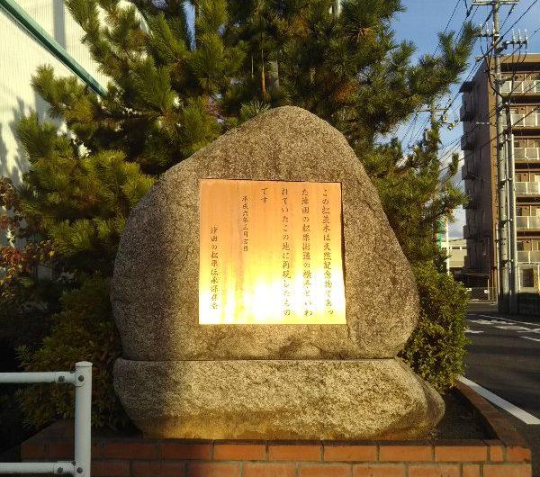 【松江石碑】西津田二丁目「津田の松原」