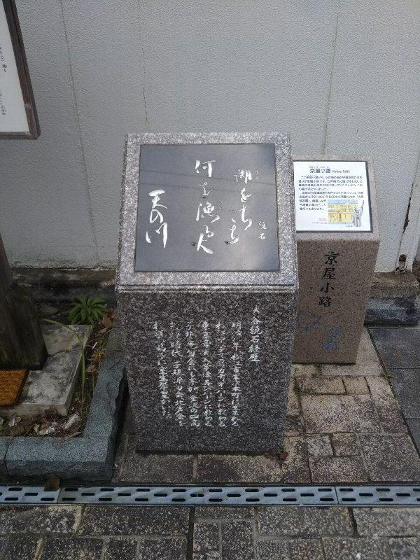 松江石碑】東茶町「大谷繞石句碑」 – 松江の石碑