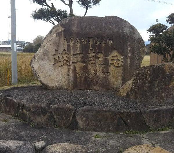 【松江石碑】大庭町「大庭東部圃場整備竣工記念」