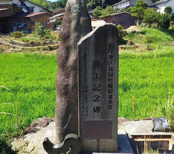 【松江石碑】玉湯町「根尾地区基盤整備促進事業竣工記念碑」
