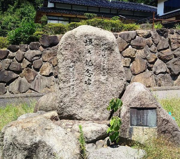 【松江石碑】玉湯町「林村地区農道竣工記念碑」