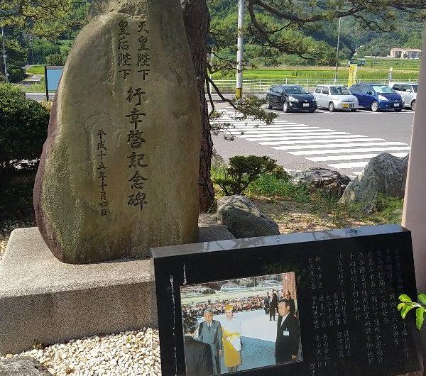 【松江石碑】鹿島町「天皇陛下皇后陛下行幸啓記念碑」