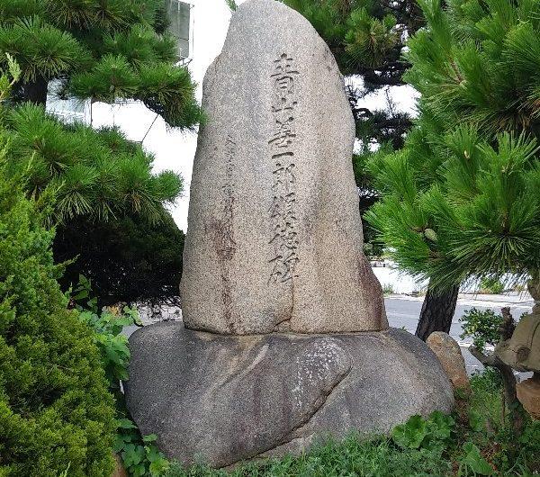 【松江石碑】鹿島町「青山善一郎頌徳碑」