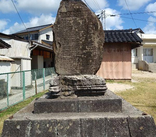 【松江石碑】八束町「竹谷俊一碑」