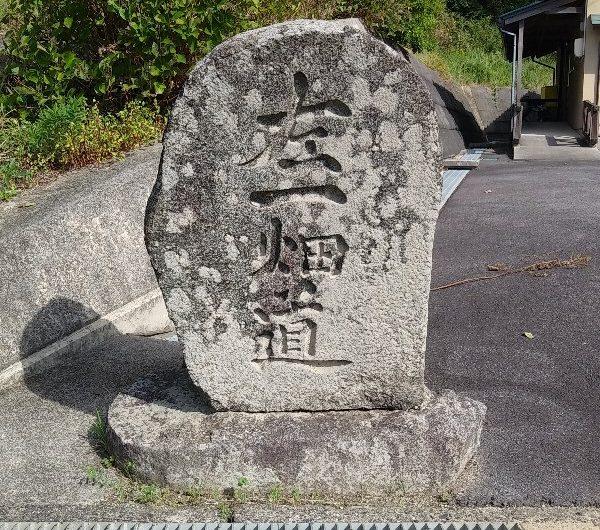 【松江石碑】秋鹿町「左一畑道」