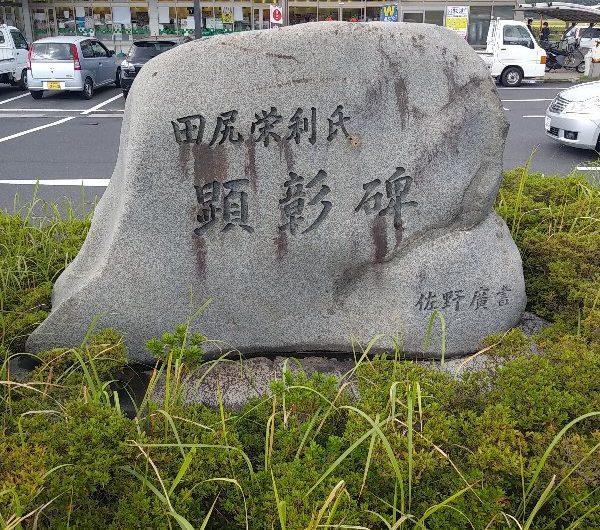 【松江石碑】西浜佐陀町「田尻栄利氏顕彰碑」
