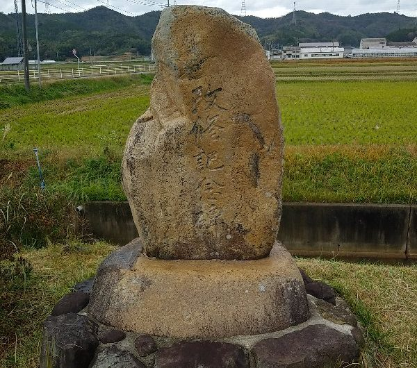 【松江石碑】鹿島町「改修記念碑」