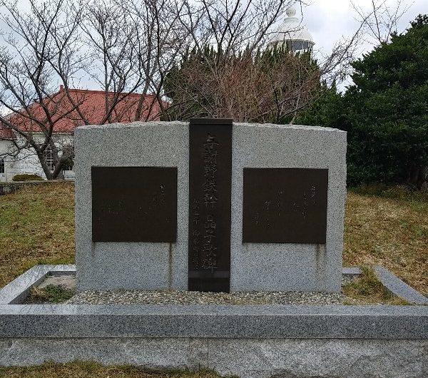 【松江石碑】美保関町「与謝野鉄幹 晶子歌碑」