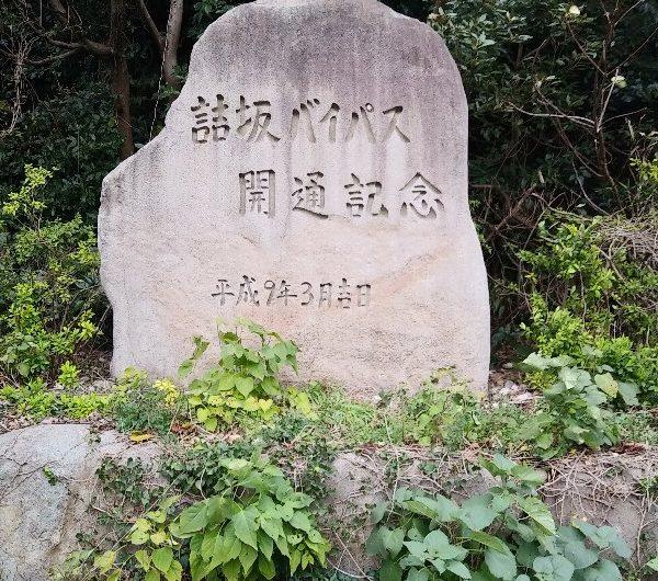 【松江石碑】島根町「詰坂バイパス開通記念」