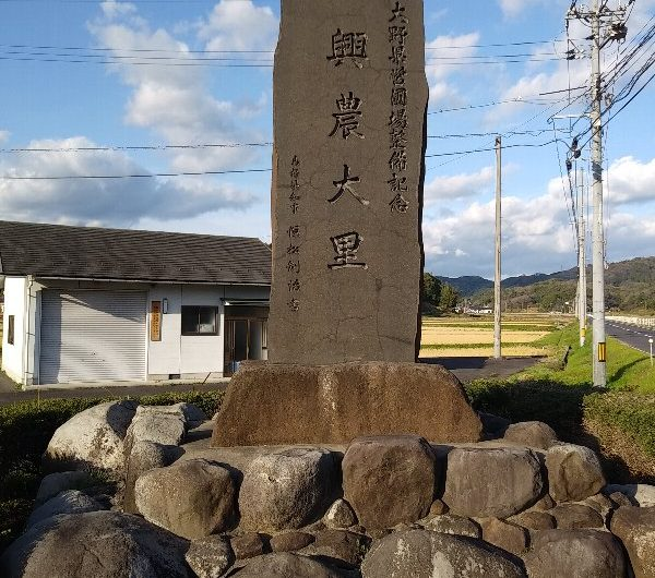 【松江石碑】上大野町「興農大里」