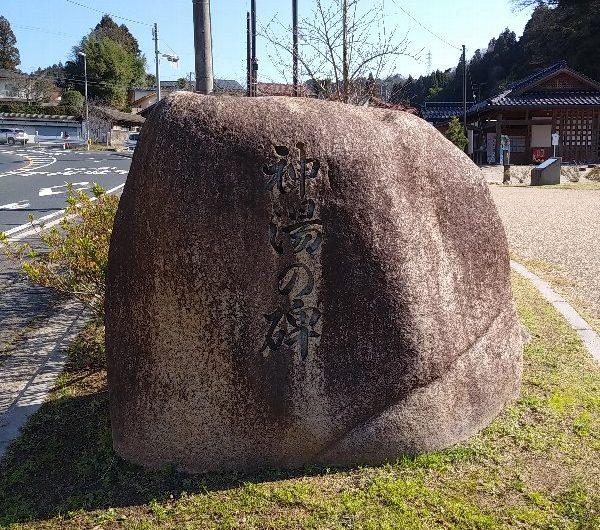 【松江石碑】玉湯町「神湯の碑」