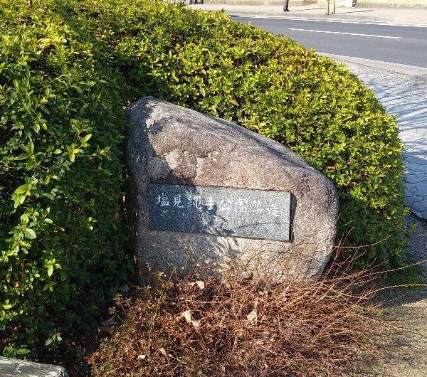 【松江石碑】北堀町「塩見縄手公園築造」