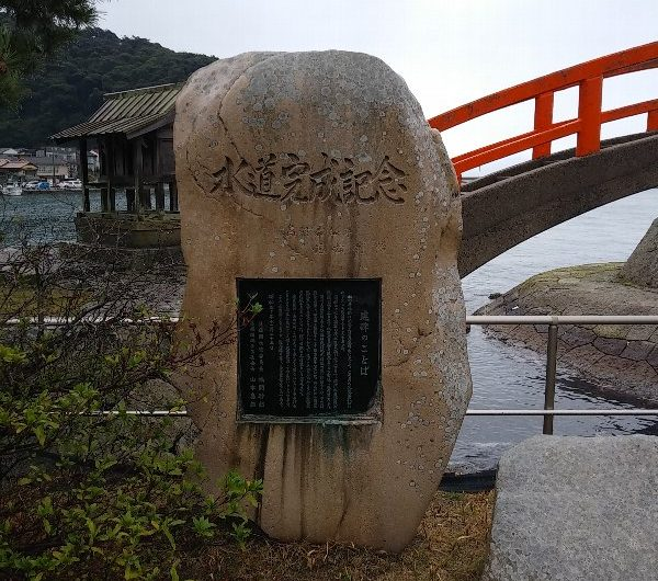 【松江石碑】美保関町「水道完成記念」