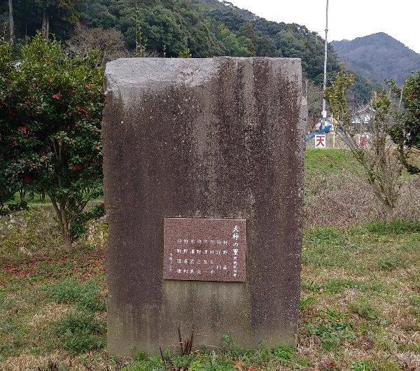 【松江石碑】宍道町「天神の里」